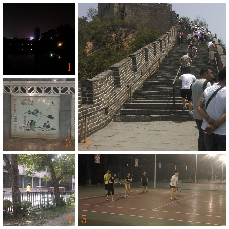 图1:夜晚的未名湖畔  图2:北京巷子里有丰子恺的宣传画  图3:不到长城非好汉   图4:炎热的天气下 坚持锻炼的铁科院小伙伴 图5:夜晚打网球的北大学子