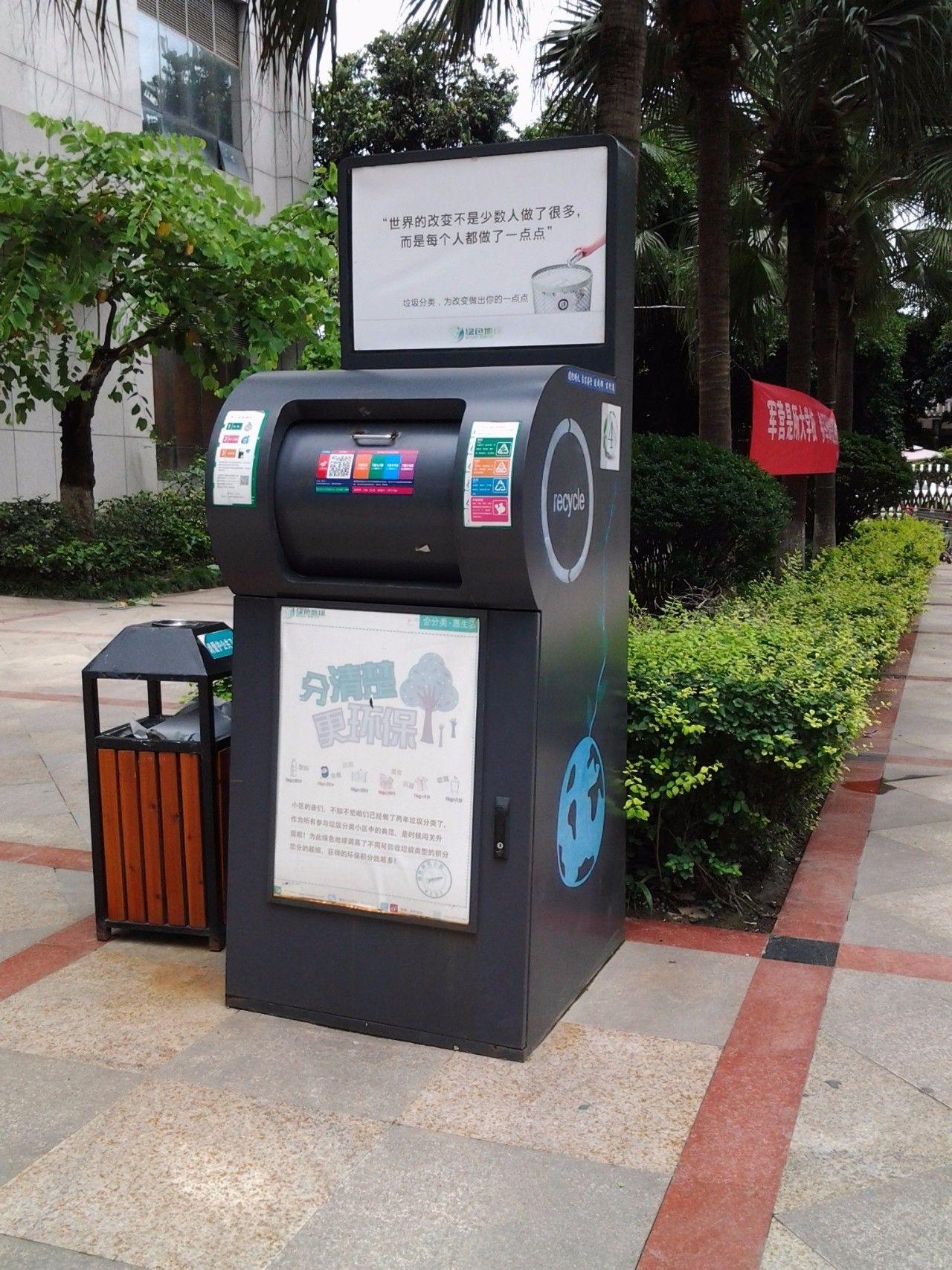 汪剑超研发设计的垃圾回收箱 这个有点像ATM机的家伙具有防盗功能